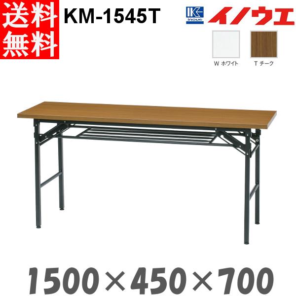 井上金庫 会議用テーブル KM-1545T