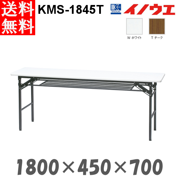 井上金庫 会議用テーブル KMS-1845T