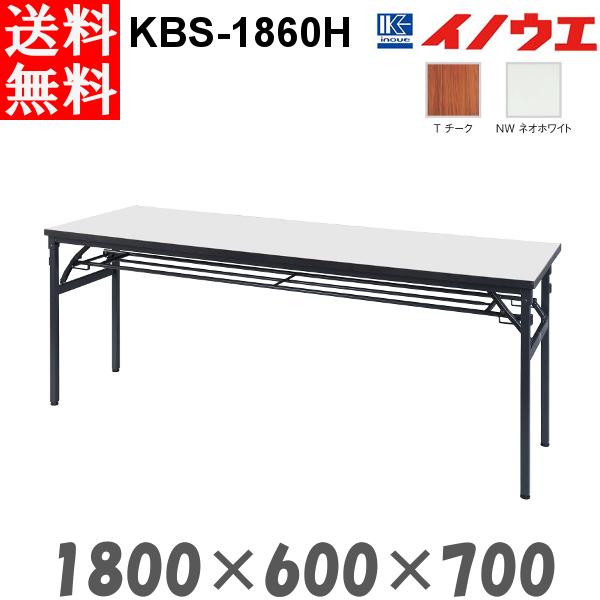 井上金庫 会議用テーブル KBS-1860H W1800・D600・H700