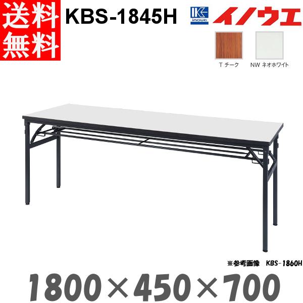 井上金庫 会議用テーブル KBS-1845H W1800・D450・H700
