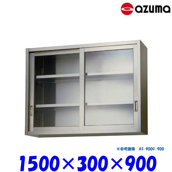東製作所 ガラス吊戸棚 AS-1500GS-900 AZUMA