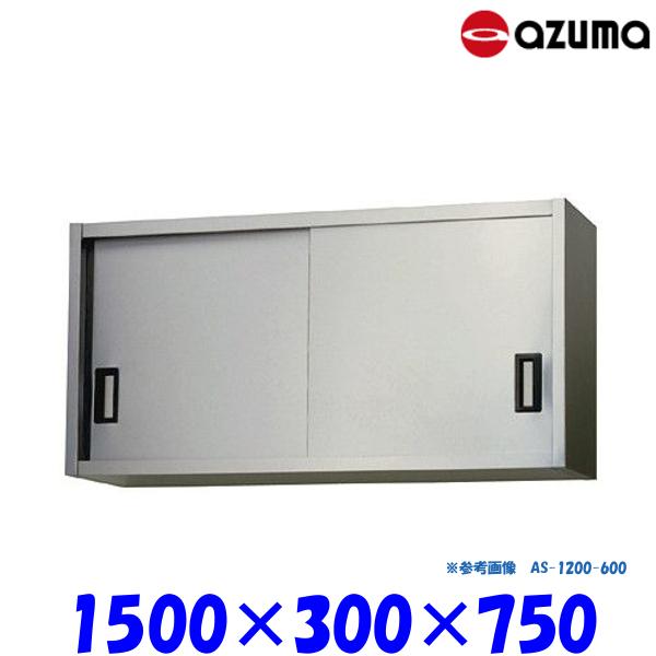 東製作所 ステンレス吊戸棚 AS-1500S-750 AZUMA