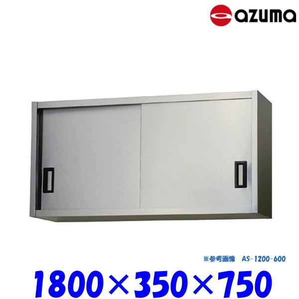 東製作所 ステンレス吊戸棚 AS-1800-750 AZUMA