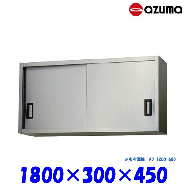 東製作所 ステンレス吊戸棚 AS-1800S-450 AZUMA