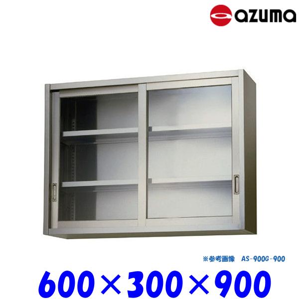 東製作所 ガラス吊戸棚 AS-600GS-900 AZUMA