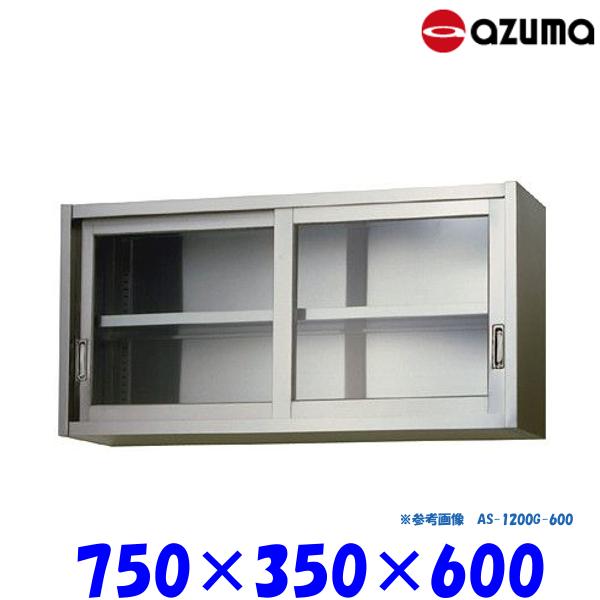 東製作所 ガラス吊戸棚 AS-750G-600 AZUMA
