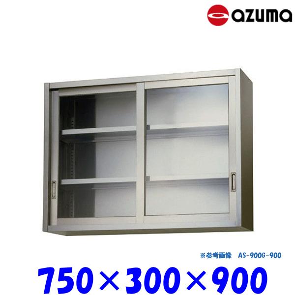 東製作所 ガラス吊戸棚 AS-750GS-900 AZUMA