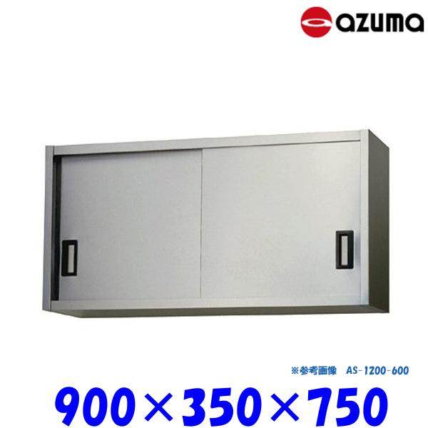 東製作所 ステンレス吊戸棚 AS-900-750 AZUMA