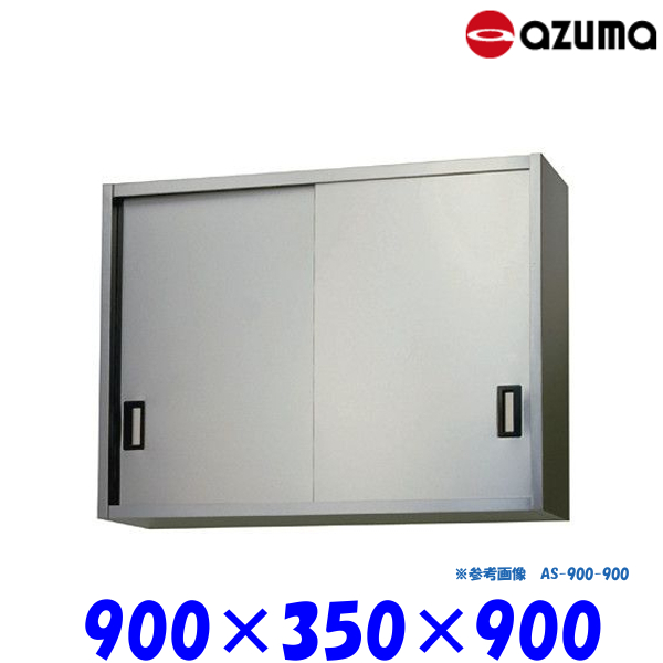 東製作所 ステンレス吊戸棚 AS-900-900 AZUMA