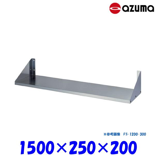 東製作所 平棚 FS-1500-250 AZUMA 組立式