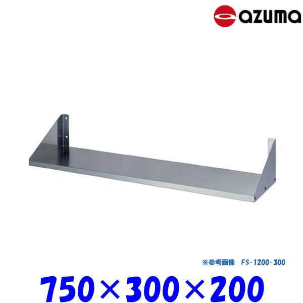 東製作所 平棚 FS-750-300 AZUMA 組立式