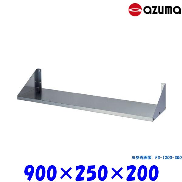 東製作所 平棚 FS-900-250 AZUMA 組立式