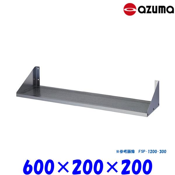 東製作所 パンチング平棚 FSP-600-200 AZUMA 組立式