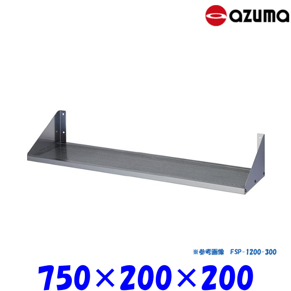 東製作所 パンチング平棚 FSP-750-200 AZUMA 組立式