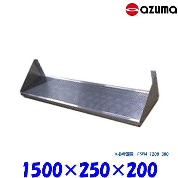 東製作所 パンチング平棚 FSPM-1500-250 AZUMA 水切りトレー付 組立式