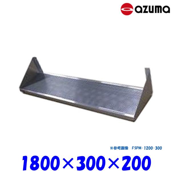 東製作所 パンチング平棚 FSPM-1800-300 AZUMA 水切りトレー付 組立式