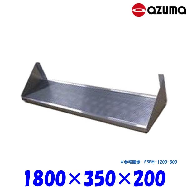 東製作所 パンチング平棚 FSPM-1800-350 AZUMA 水切りトレー付 組立式
