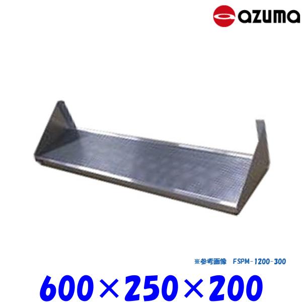 東製作所 パンチング平棚 FSPM-600-250 AZUMA 水切りトレー付 組立式