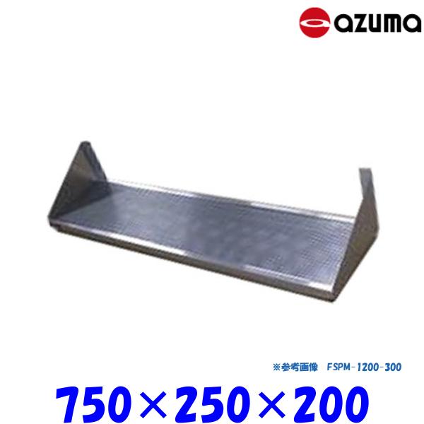 東製作所 パンチング平棚 FSPM-750-250 AZUMA 水切りトレー付 組立式