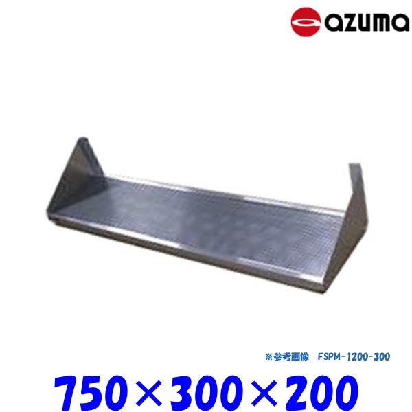 東製作所 パンチング平棚 FSPM-750-300 AZUMA 水切りトレー付 組立式