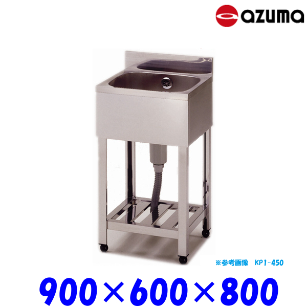 東製作所 1槽シンク 流し台 HP1-900 業務用 AZUMA