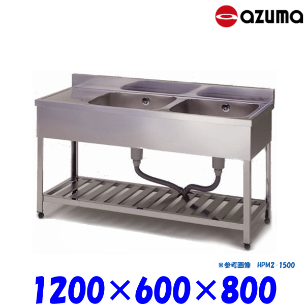 [宅送] 東製作所 2槽水切シンク 流し台 HPM2-1200 右側水槽 バックガード有 AZUMA, 業務用卸販売センター fu-lab fc23aead