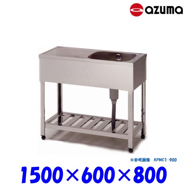 東製作所 1槽シンク 流し台 HPMC1-1500 右側水槽 バックガード無 業務用 AZUMA