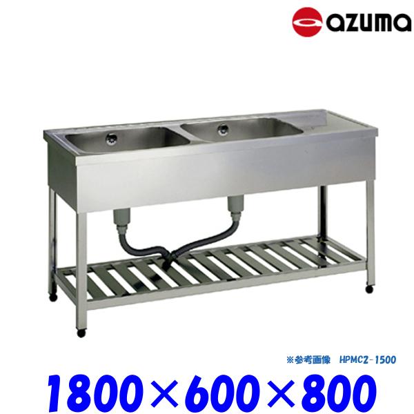 東製作所 2槽水切シンク 流し台 HPMC2-1800 左側水槽 バックガード無 AZUMA