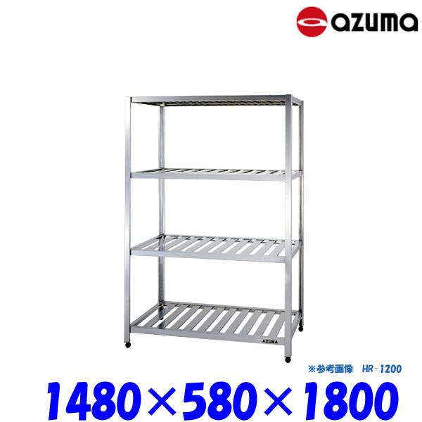 東製作所 パンラック HR-1500 AZUMA