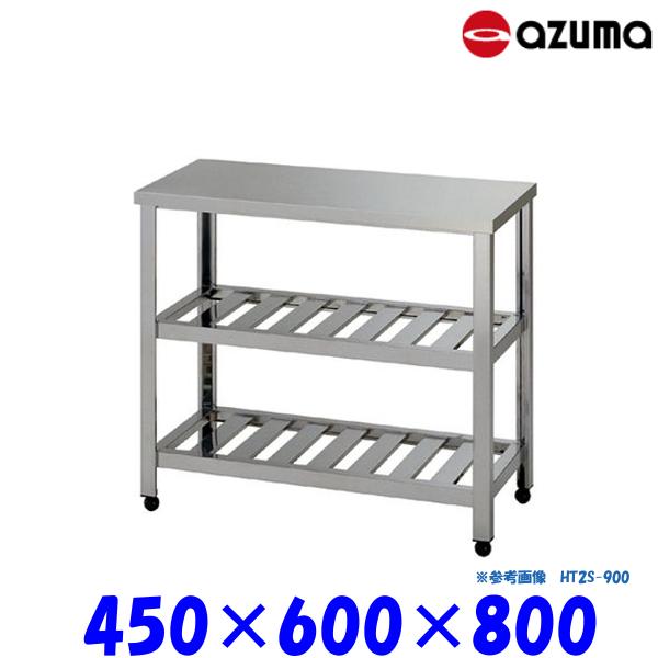東製作所 作業台 2段スノコ ガス台 HT2S-450 AZUMA