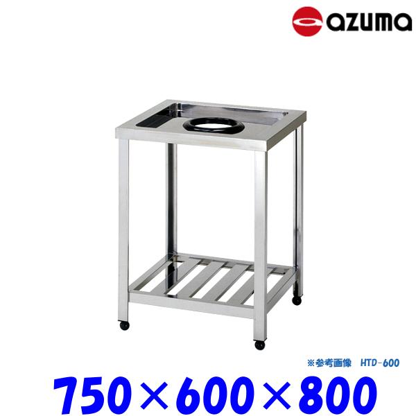 東製作所 ダスト台 HTD-750 AZUMA