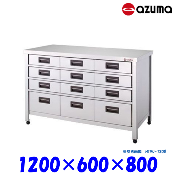 東製作所 作業台 HTVO-1200 AZUMA 縦型 引出し付