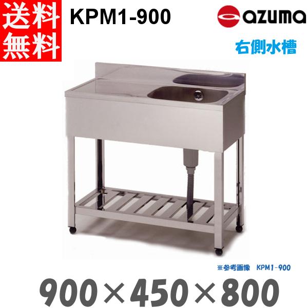 東製作所 1槽シンク 流し台 KPM1-900 右側水槽 業務用 AZUMA