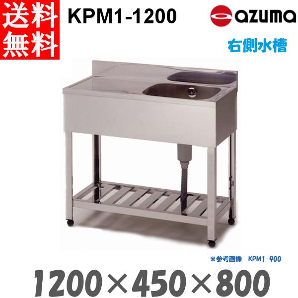 東製作所 1槽シンク 流し台 KPM1-1200 右側水槽 業務用 AZUMA