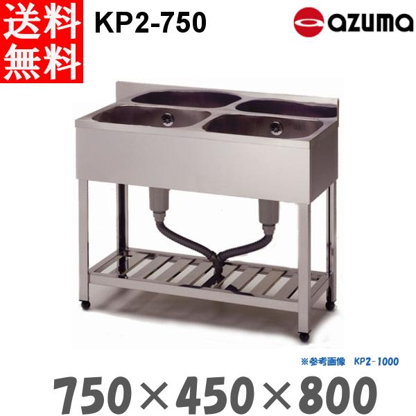 東製作所 2槽シンク 流し台 KP2-750 バックガード有 AZUMA