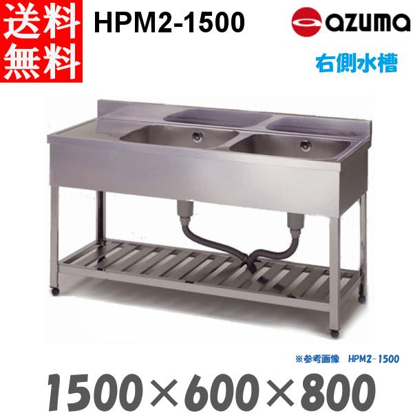 東製作所 2槽水切シンク 流し台 HPM2-1500 右側水槽 バックガード有 AZUMA