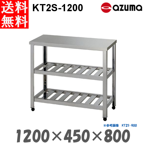 東製作所 作業台 2段スノコ ガス台 KT2S-1200 AZUMA