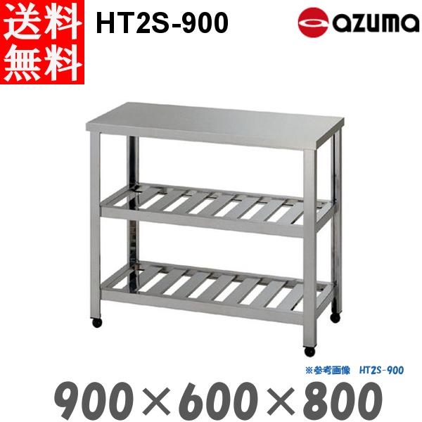 東製作所 作業台 2段スノコ ガス台 HT2S-900 AZUMA