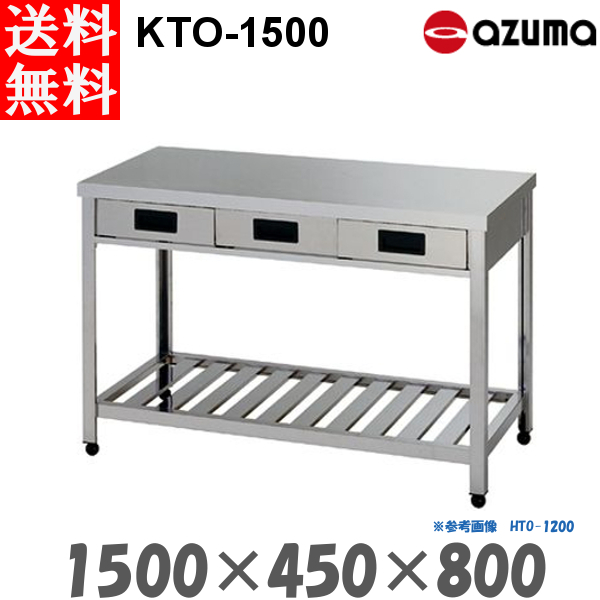 東製作所 片面引出し付き作業台 ガス台 スノコ板付 KTO-1500 AZUMA