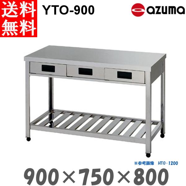 東製作所 片面引出し付き作業台 ガス台 スノコ板付 YTO-900 AZUMA