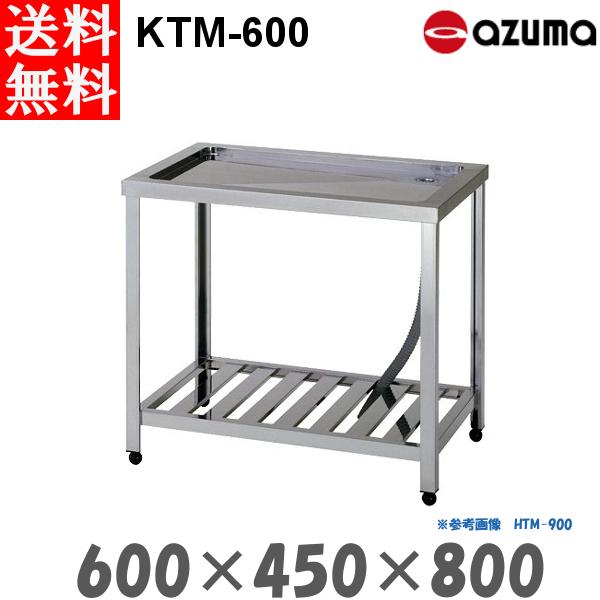 東製作所 水切台 KTM-600 AZUMA