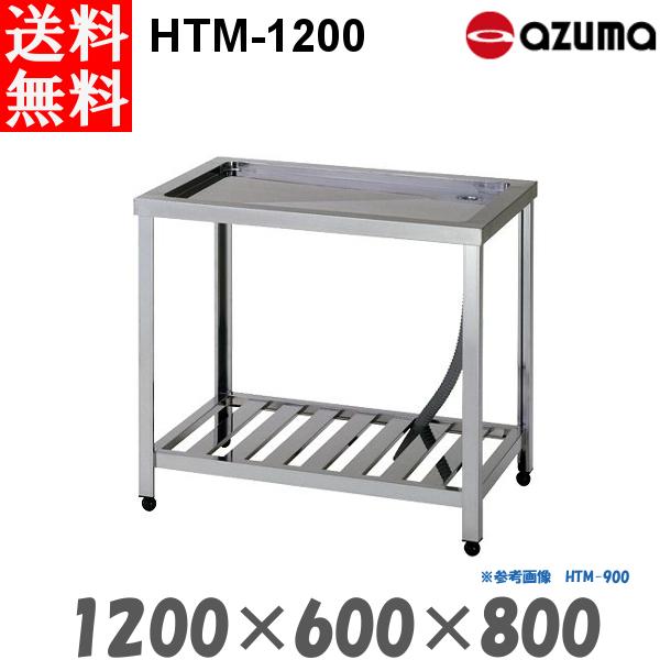 東製作所 水切台 HTM-1200 AZUMA