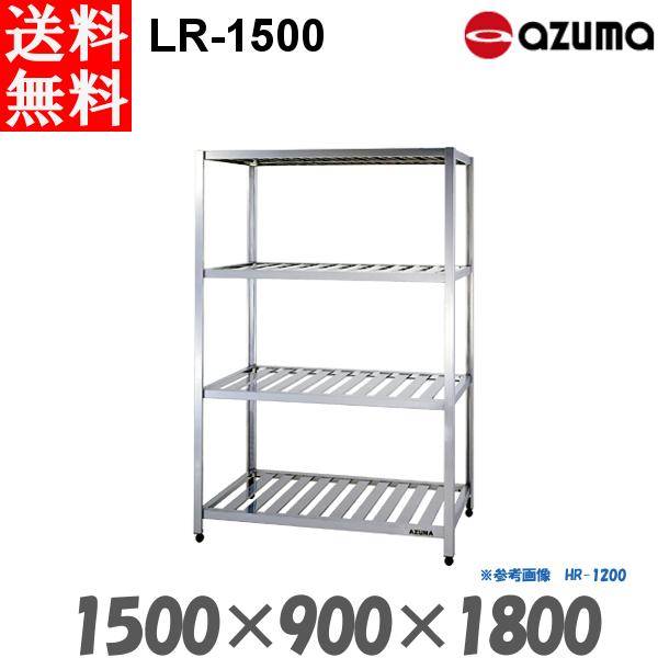 東製作所 パンラック LR-1500 AZUMA