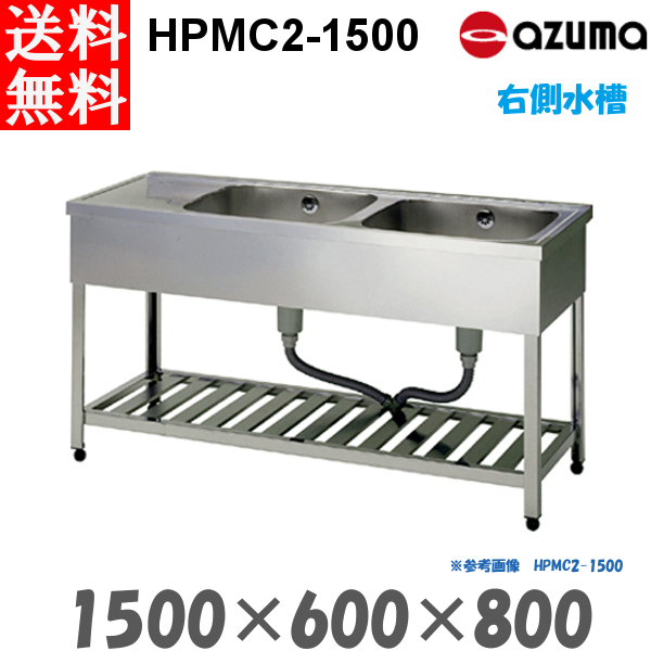 東製作所 2槽水切シンク 流し台 HPMC2-1500 右側水槽 バックガード無 AZUMA