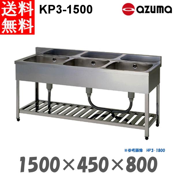 東製作所 3槽シンク 流し台 KP3-1500 バックガード有 AZUMA