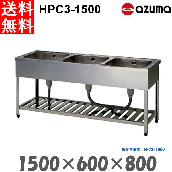 東製作所 3槽シンク 流し台 HPC3-1500 バックガード無 AZUMA
