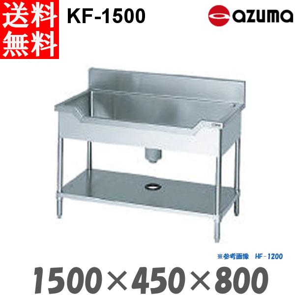 東製作所 舟形シンク 流し台 KF-1500 バックガード有 AZUMA