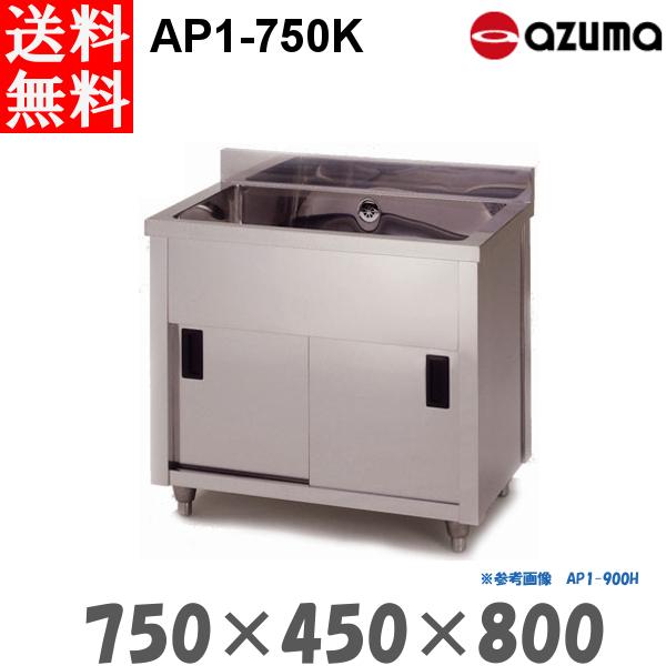 東製作所 1槽キャビネットシンク 流し台 AP1-750K バックガード有 AZUMA