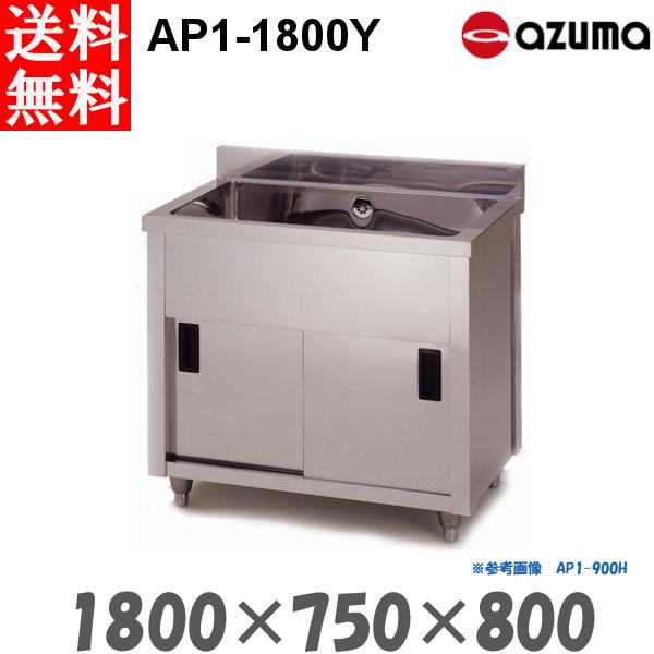 東製作所 1槽キャビネットシンク 流し台 AP1-1800Y バックガード有 AZUMA