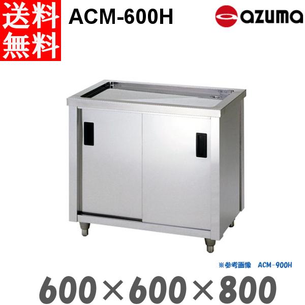 東製作所 水切キャビネット 流し台 ACM-600H バックガード無 AZUMA